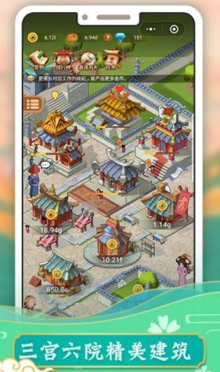本宫来了之延禧传说游戏官方网站下载正式版图片2