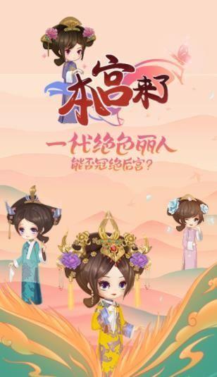本宫来了之延禧传说游戏官方网站下载正式版图片1
