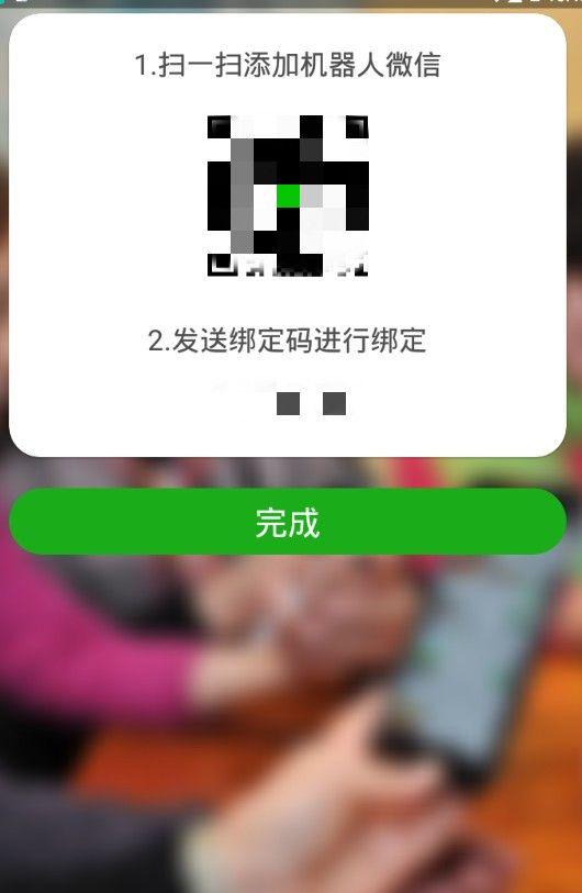 老人微信官方app软件下载图4:
