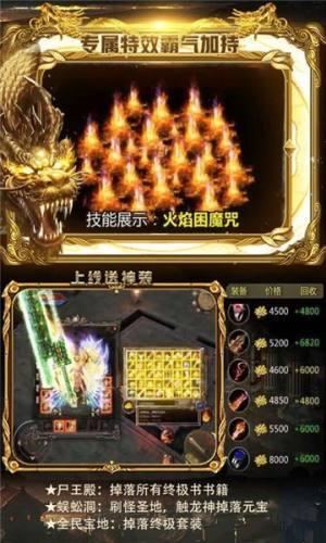 贪玩烈火手游官网版下载最新版图片1