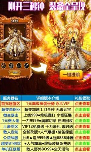 贪玩烈火手游官网版下载最新版图片3