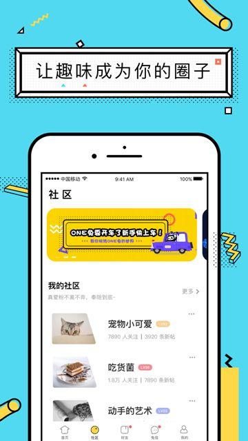 ONE兔最新版app软件下载图片2