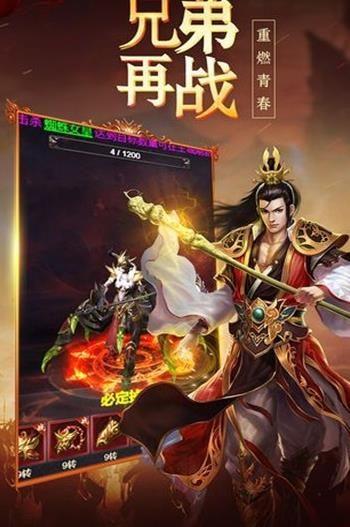 打宝传奇手游官方网站下载安卓版图1: