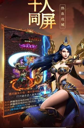 打宝传奇手游官方网站下载安卓版图2: