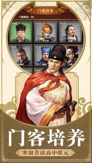 神州小县令手游官网版下载最新版图片4