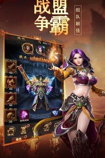 打宝传奇手游官方网站下载安卓版图3: