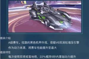 QQ飞车手游幻影战神和圣光雪狐哪个更好?最新强力A车对比分析图片2