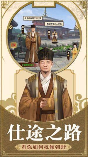 神州小县令手游官网版下载最新版图片1