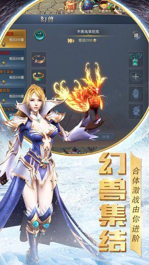 荣耀征程单职业游戏官方网站下载正式版图4: