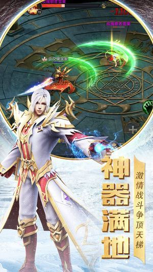 荣耀征程单职业游戏官方网站下载正式版图2: