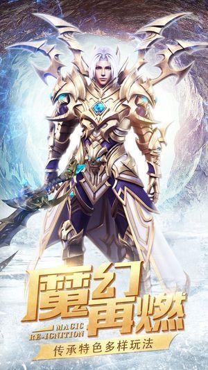 荣耀征程单职业游戏官方网站下载正式版图3: