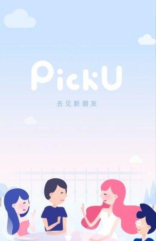 PickU官方app软件下载图片4