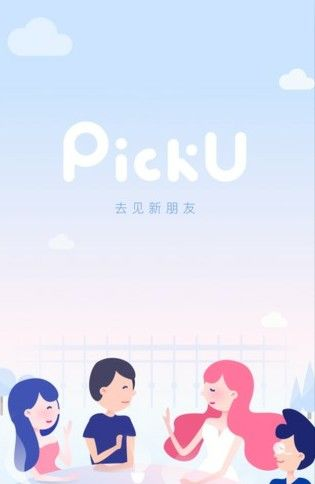 PickU官方app软件下载图4: