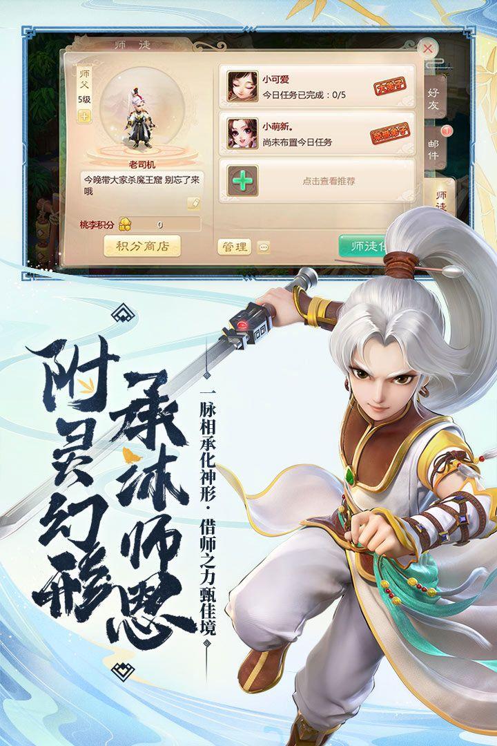 大话西游网易官方版下载地址图3: