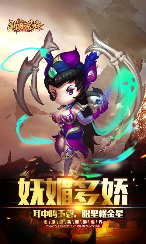 新新西游游戏官方网站下载正式版图1: