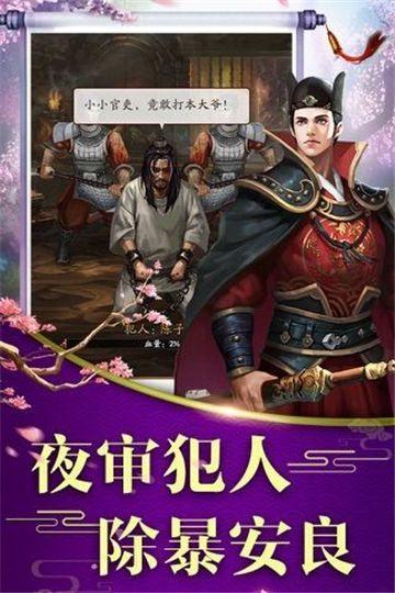 清宫传臣妾不要手游官网版下载最新版图片1