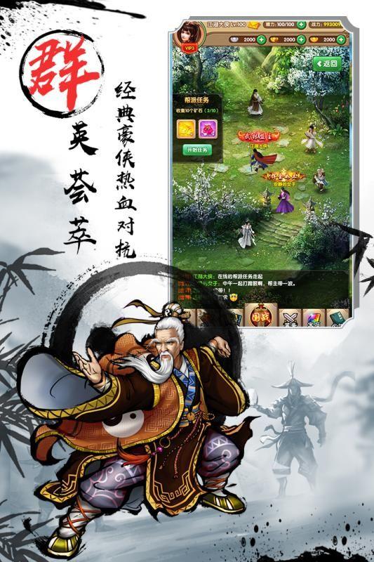 武侠全明星游戏官方网站下载正式版图片3