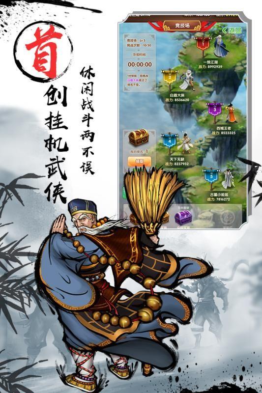 武侠全明星游戏官方网站下载正式版图片4