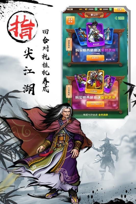 武侠全明星游戏官方网站下载正式版图片2