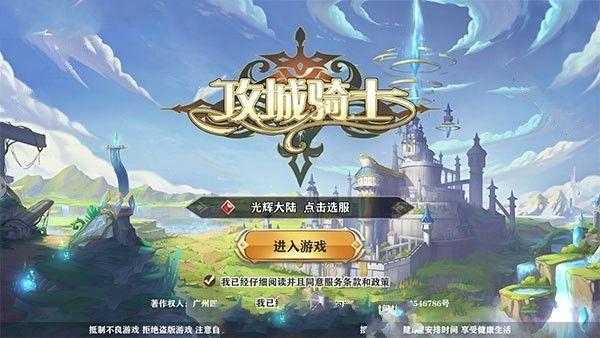 攻城骑士手游安卓官网版下载图1: