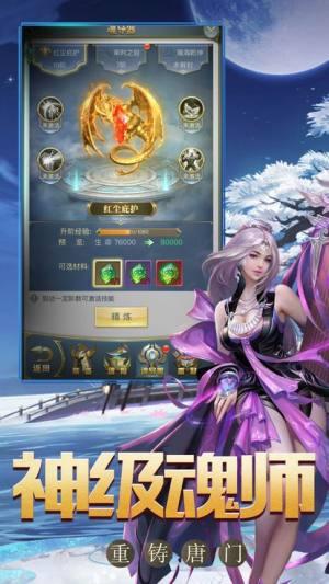 海神劫手游官方网站下载安卓版图片2