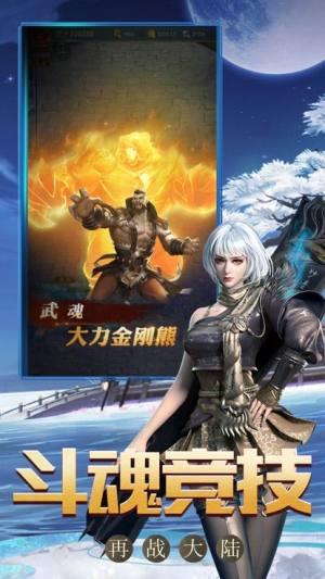 海神劫手游官方网站下载安卓版图片3