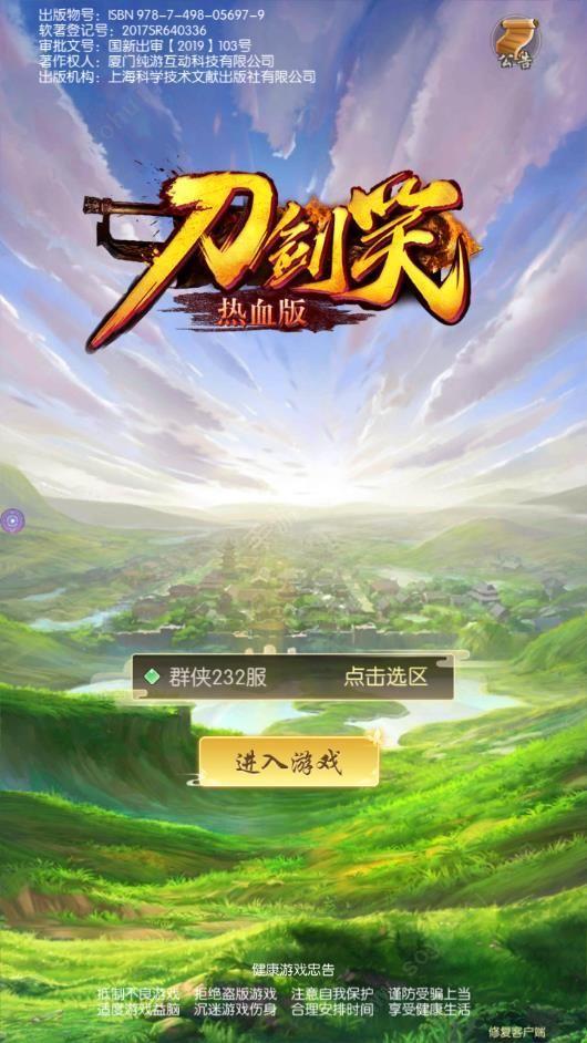 刀剑笑热血版手游官方网站下载最新版图1:
