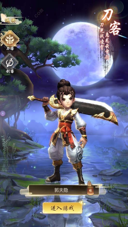 刀剑笑热血版手游官方网站下载最新版图3: