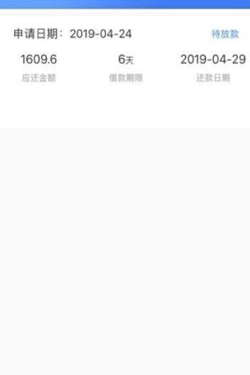 鑫升贷入口平台app下载图2: