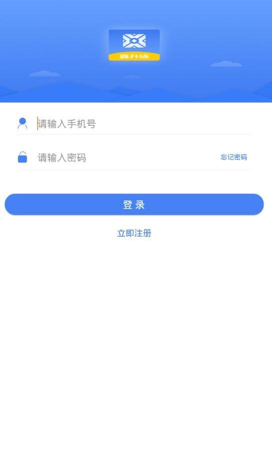 鑫升贷入口平台app下载图4: