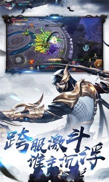 三界龙魂传手游安卓官方正式版下载图1: