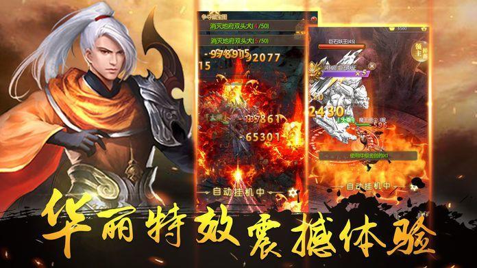 三界龙魂传手游安卓官方正式版下载图片4