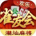 潮汕麻将雀友会苹果版