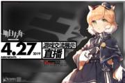 《明日方舟》制作组4月27日晚登录B站直播间为玩家亲身答疑[图]