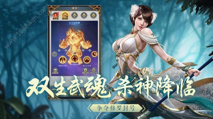 武魂融合手游ios苹果最新版下载图1: