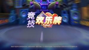 竞技欢乐牌手游ios官网版下载图片1