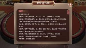 竞技欢乐牌手游ios官网版下载图片4