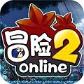 冒險2online手游官網版