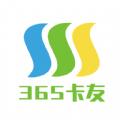 365卡友app