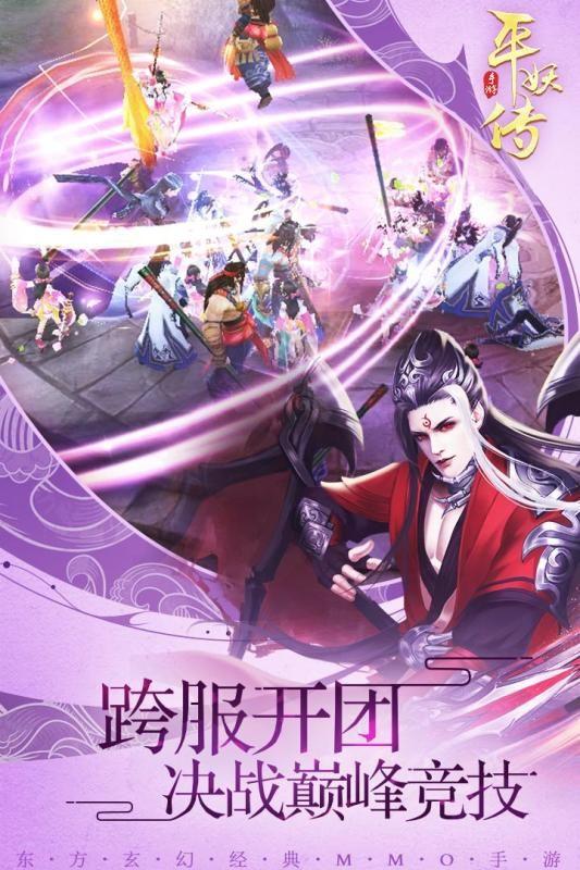 平妖传OL官网版手机游戏最新版图片1
