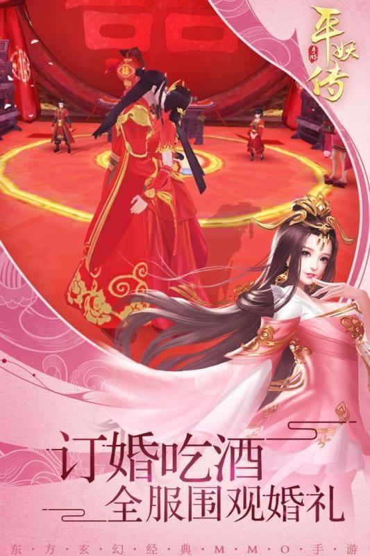 平妖传OL官网版手机游戏最新版图2: