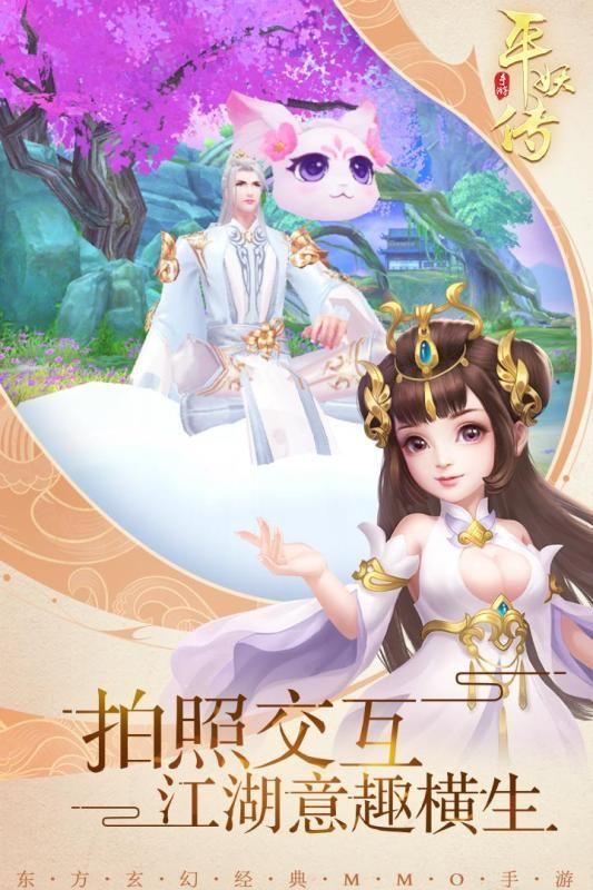 平妖传OL官网版手机游戏最新版图1: