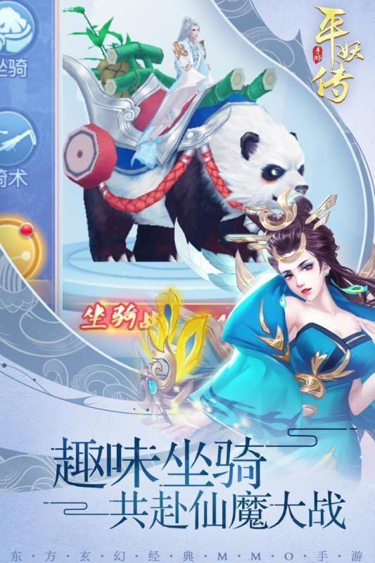平妖传OL官网版手机游戏最新版图3: