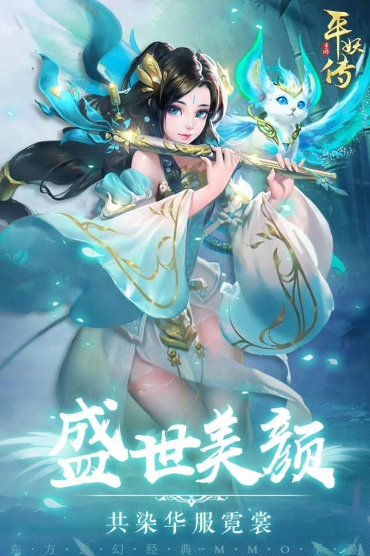 平妖传OL官网版手机游戏最新版图4: