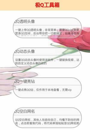 极Q工具箱app图4