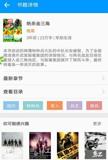 搜书助手手机版app下载图4: