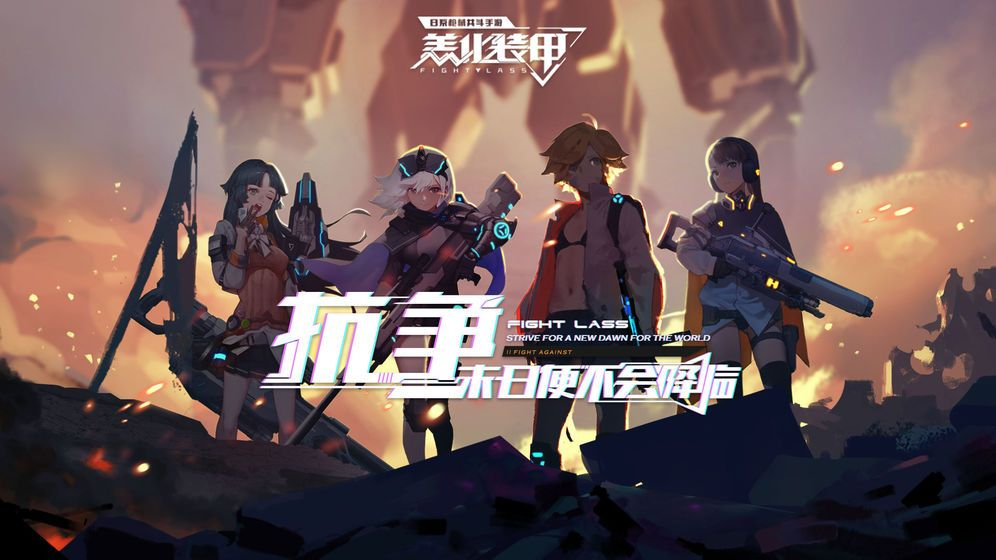 恙化装甲游戏官方网站下载正式版图片1