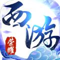 荣耀西游游戏官方网站下载正式版