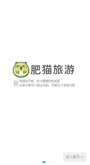 肥猫旅游app图4