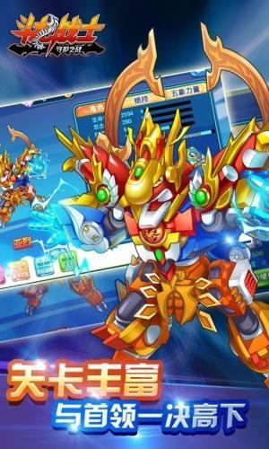斗龙战士守护之战手游安卓官官方正式版下载图片2